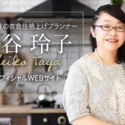 田谷玲子オフィシャルサイト